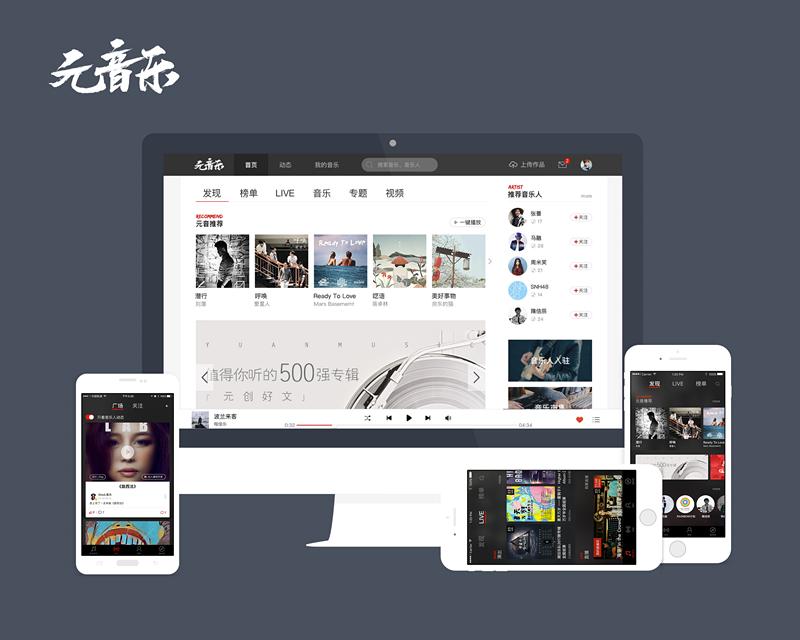 元音乐产品线展示图_副本.jpg