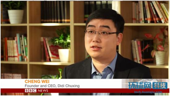 滴滴出行创始人、CEO 程维接受BBC专访,谈公司未来规划
