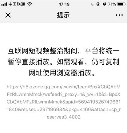 部分微视视频在分享微信后仍不可播放