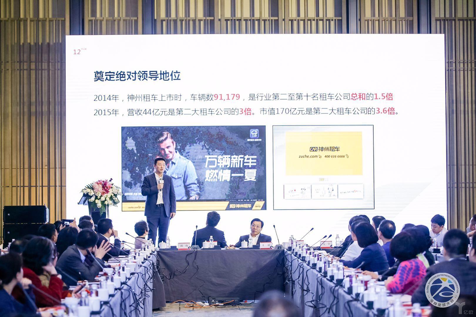 第五届全球深商大会江南春,江南春,分众传媒,品牌,老字号